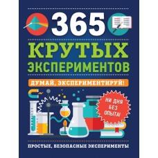365 крутых экспериментов. Думай, экспериментируй!
